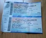 ライブのチケット.jpg