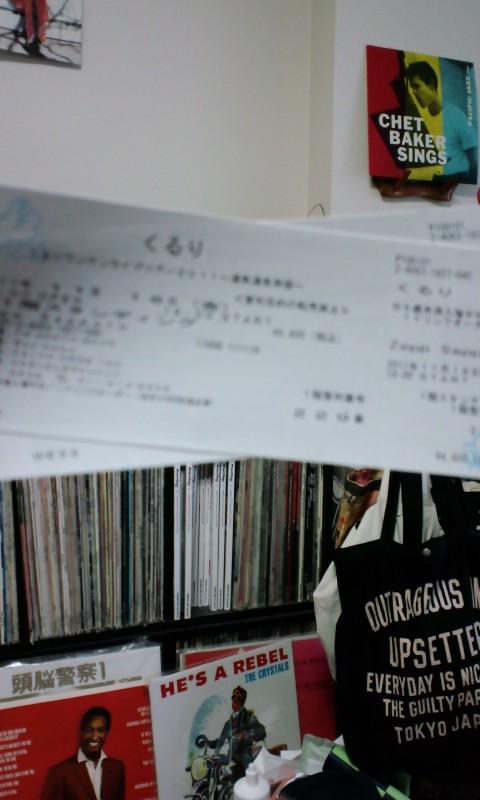 くるりのチケット.jpg