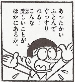 のび太先生.jpg