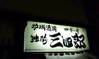 三四郎.jpg