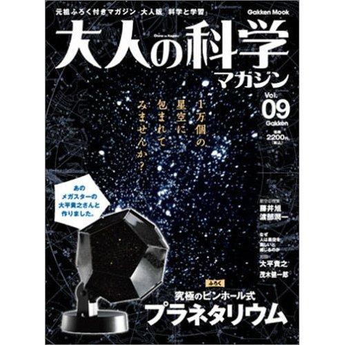大人の科学.jpg